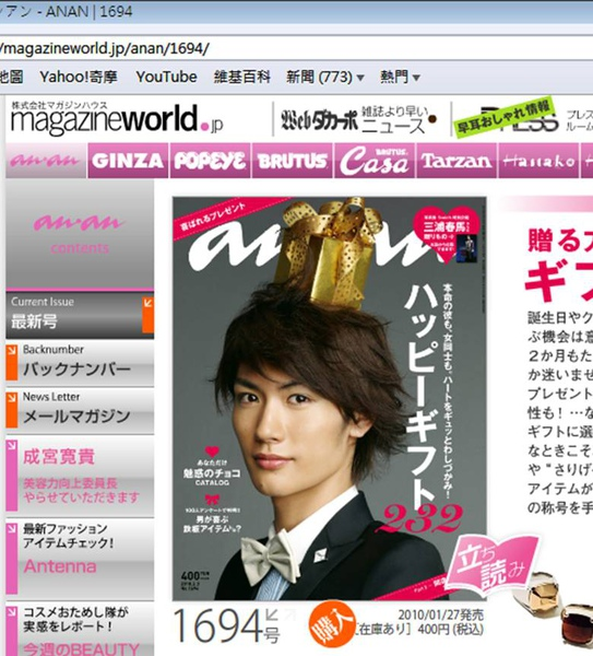 Miura Haruma on anan website 1694.jpg