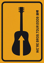 We are Bros. Tour 2009 道標 guitar cover.jpg