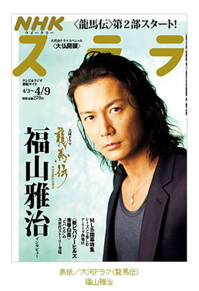 NHK April 2010 Magazine.jpg