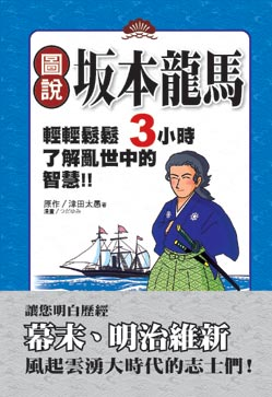 Ryoma comic book cover.jpg