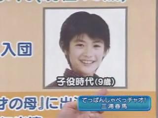 Haruma at aged 9.jpg