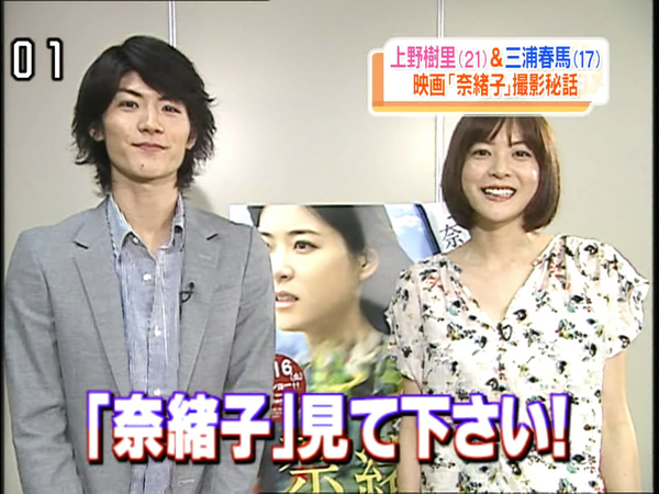 Juri makes fun with Haruma.jpg