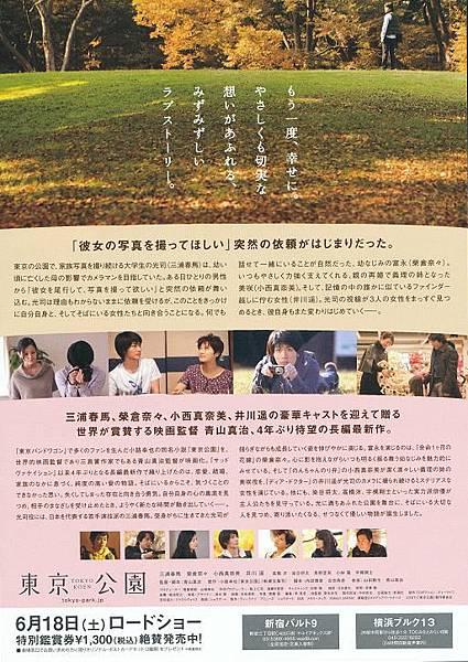tokyo park_002.jpg