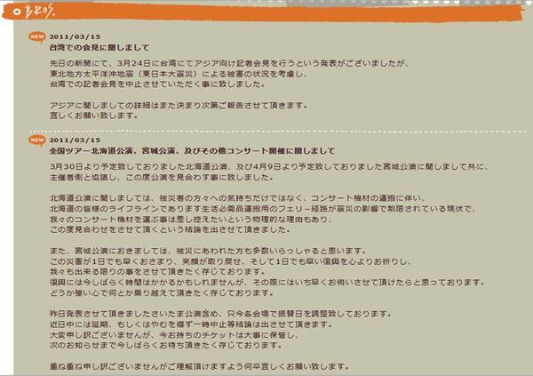 Post-earthquake concert arrangements.jpg