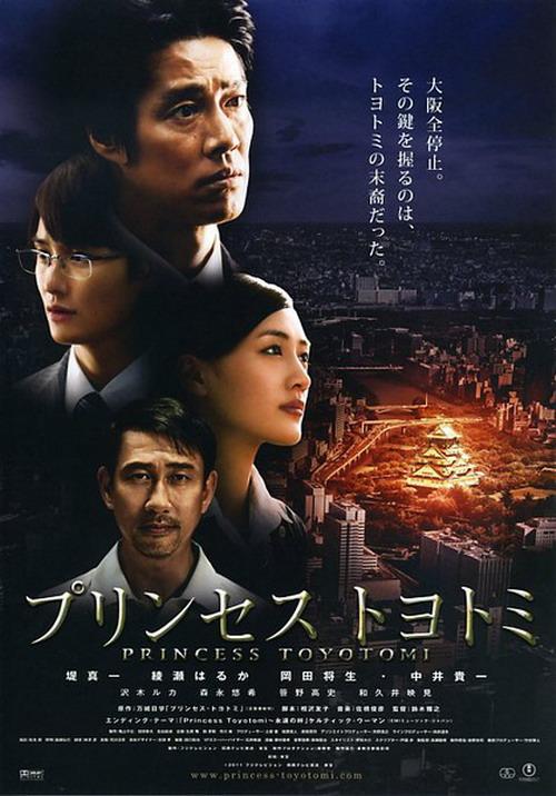 Princess Toyotomi - movie poster.jpg