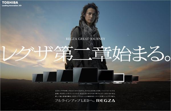 Regza Chapter1.jpg