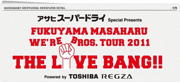 Fukuyama_2011 tour Toshiba Regza.jpg