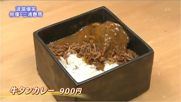 curry_curry ox tongue rice_a.jpg