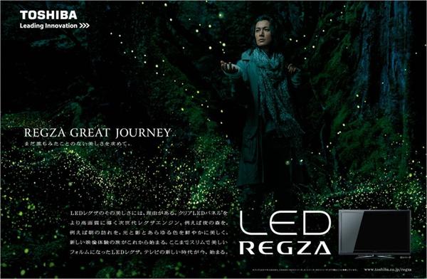 Regza Chapter2.jpg