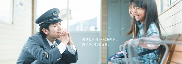 JR Haruma - banner5.jpg