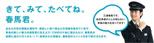 JR Haruma - 觀光情報.jpg
