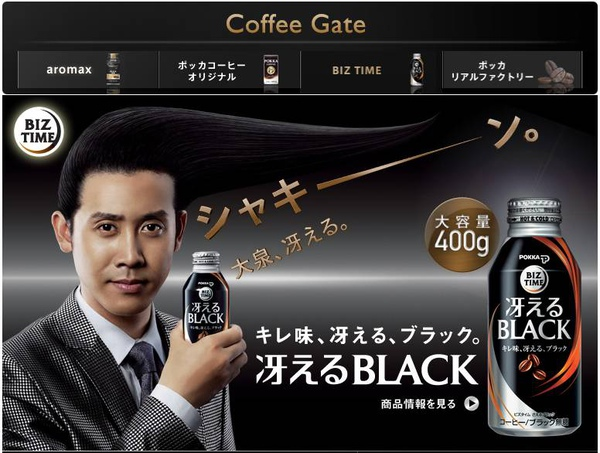 大泉洋Pokka Coffee.jpg