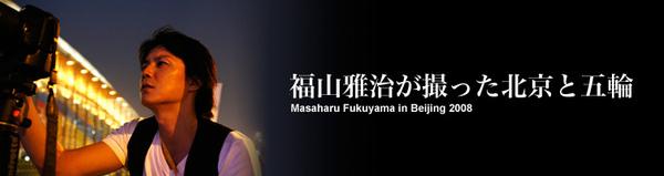 Fukuyama Masaharu in Beijing 2008.jpg