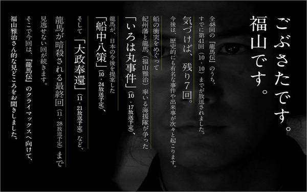福山雅治訪問_10 Oct 2010f.jpg