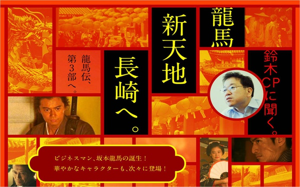 Season 3 - Ryomaden Webpage Nagasaki.jpg
