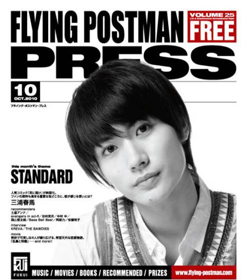 Flying Postman cover.jpg