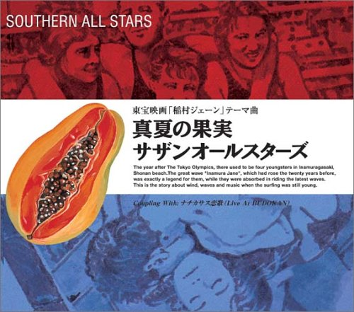 南方之星-《真夏の果実》.jpg