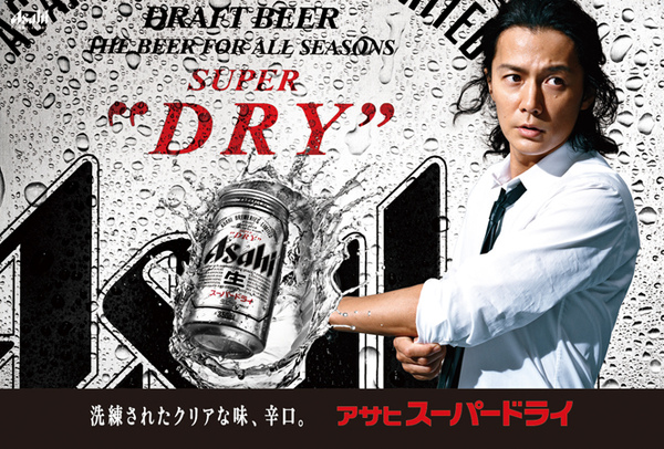 Asahi Dry - business suit.jpg