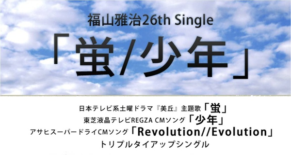 26th Single - on Bros.jpg