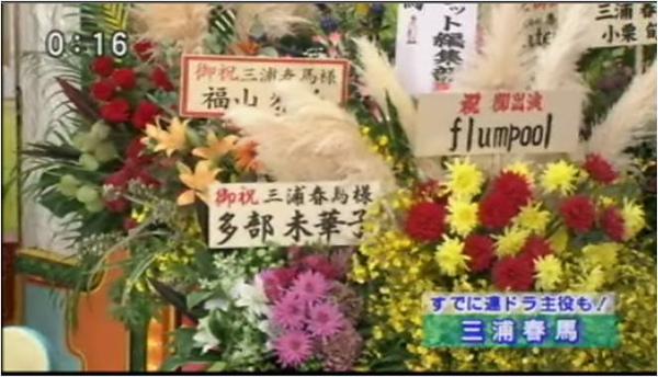Congratulatory flower basket_fukuyama san desu.jpg