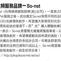 IT Weekly IT一週--最勇於獨特的光纖寬頻服務品質So-net