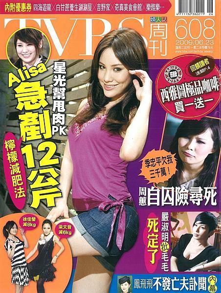 TVBS TIDAL娛人誌 _cover