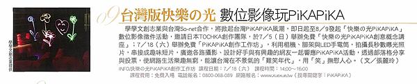 台灣版快樂之光數位影像玩PIKAPIKA_tvbs wkly 20090623