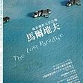 看展療鬱開花解憂-COVER_明報週刊_20090827