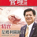 MGT_Cover_200909