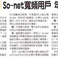 So-net寬頻用戶 年底拼25萬_工商時報_20090704