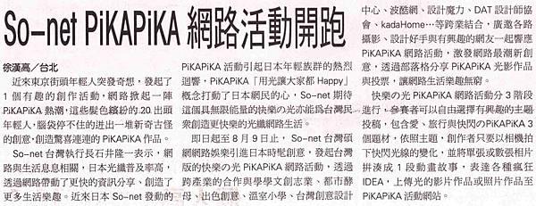 So-net PiKAPiKA網路活動開跑_電子時報_20090615