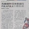 中國時報_E3_0706(S).jpg