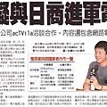 中華電擬與日商進軍電子商務--正和Sony等5大廠合資之公司acTVila洽談合作內容還包含網路電視_工商時報_20090704