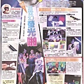 夏夜Party狂歡5首選--超霓幻螢光啪_自由時報-週末生活版0703