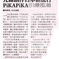 光線創作日本新流行PiKAPiKA引爆風潮_chinatimes_20090704
