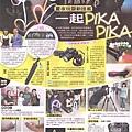 夏夜玩耍新提案一起PiKA PiKA-1_20090823