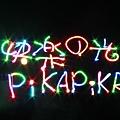快樂之光PiKAPiKA