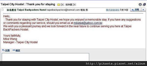 hostel mail.JPG