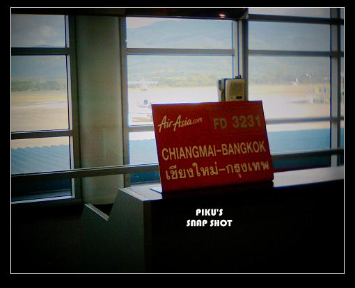 泰北…青邁機場