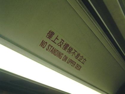 香港--公車(一)