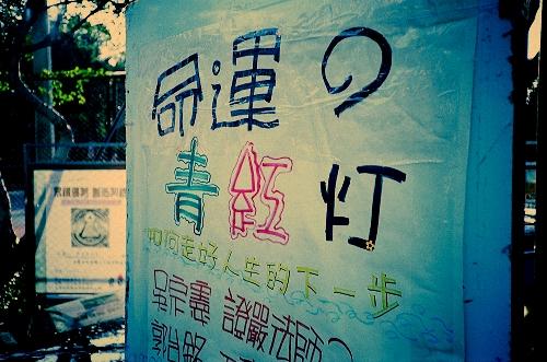 淡江大學--海報