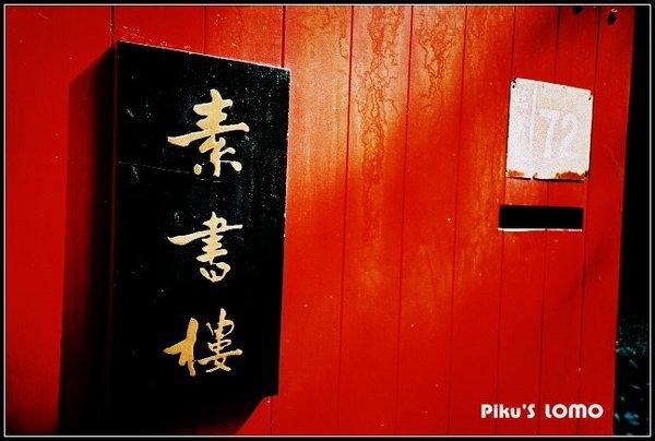 東吳大學--錢穆故居