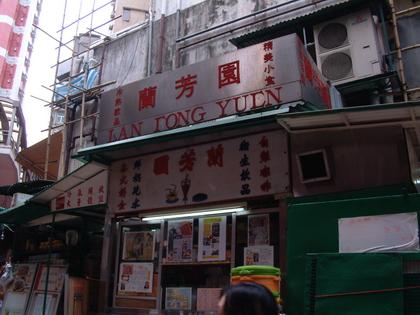 香港--蘭芳園咖啡紅茶(二)