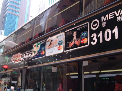 香港--電車廣告(二)