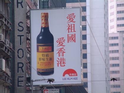 香港--廣告看板(二)