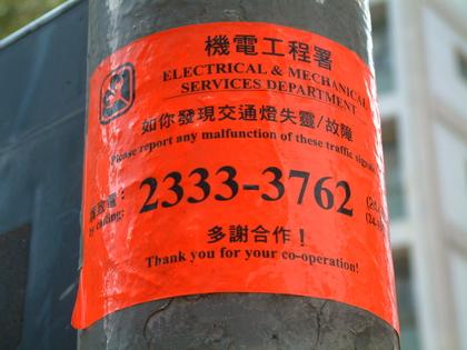 香港--電線杆(二)