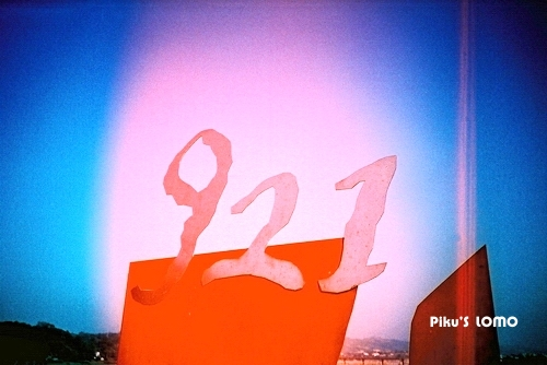 921公園