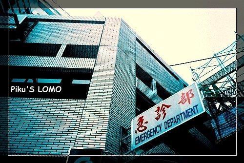 榮總急診室