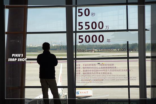 北京…機場