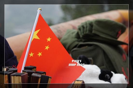 北京…禁忌